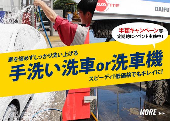 手洗い洗車or洗車機