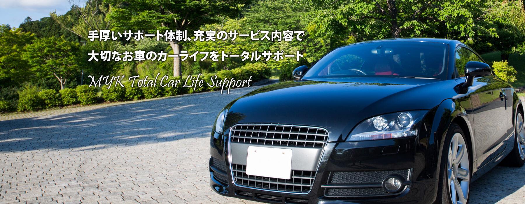 手厚いサポート体制、充実のサービス内容で 大切なお車のカーライフをトータルサポート